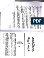 Atharkkoru Neram Varum