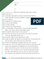 Talk To Me In Korean - Iyagi 10 (Natural Conversation in Korean)
