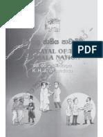 Sinhala Jaathiya Pawadhima - සිංහල ජාතියේ පාවාදීම - K.H.J. Wijayadasa -  [ මහාකළුසිංහලයෝ ]