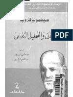 كتاب حياتي والتحليل لفرويد