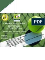 Αφίσα Τουρνουά Τένις