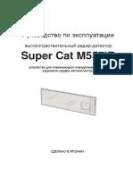 Super Cat M-557iR