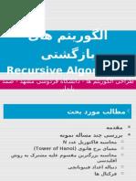 Algorythm Design (3)