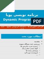 Algorythm Design (6)