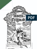 Конек-Горбунок (1902)