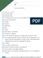 Talk To Me In Korean - Iyagi 85 Natural Conversation in Korean