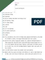 Talk To Me In Korean - Iyagi 101 Natural Conversation in Korean