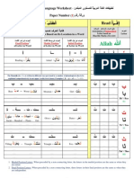Worksheets Level 0 Arabic