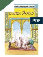 Исламские рассказы на английском языке - формат А4
