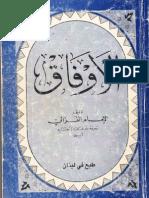 Al Awoufak