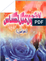 Lafzon Mein Ehsas (Second Edition) by Iftekhar Raghib