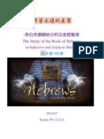 希伯來書歸納分析法查經整理 (3) 8~10章