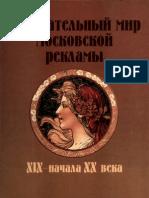 Увлекательный мир московской рекламы XIX-начала XX века