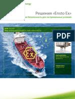 Ensto Cubo X Brochure RU