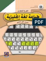 مهارات الطباعة باللغة الإنجليزية ومعالجة النصوص
