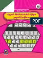 مهارات الطباعة باللغة العربية ومعالجة النصوص