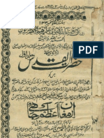 Hazraat ul Quds 1922 edition volume 1