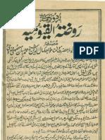 Hazraat ul Quds 1922 edition volume 2