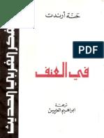 فى العنف .. حنة أرندت.pdf