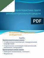 CP Lecture Sem 2 - 01