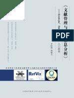 endnote教程.pdf