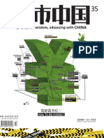 4 Trillion for urban China