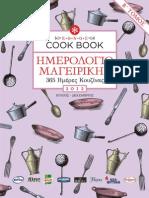 Cook Book - Ημερολόγιο Μαγειρικής, Β Τόμος