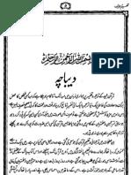 Tafsir of Quran in Urdu