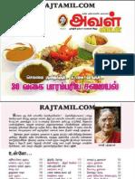 Aval Vikatan 30 Traditional Cooking Recipes 26-02-2013