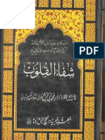 Shifa Ul Quloob by Maulana Muhammad Nabi Bukhsh Halwai