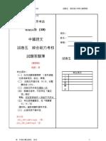 啟思中國語文新高中模擬試卷18_綜合能力_教師版_DCL_MP_I18_TE.2010051474249