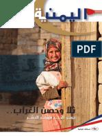 Yemenia On board Magazine  Spring 2013   مجلة اليمنية