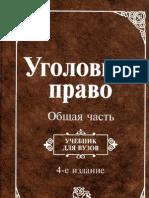 Уголовное право. Общая часть_отв ред Козаченко И.Я_2008 -720с
