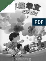 二年级华文教师指南