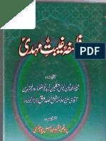 Falsafa e Ghaibat-E-Mehdi ATF