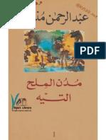 مدن الملح ـ التيه[1].pdf