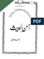 Ahsan Ul Hadith by Talib Johri