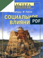 Зимбардо Ф., Ляйппе М. - Социальное влияние (Мастера психологии) - 2011.pdf