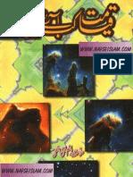 Qayamat kab A'eyge [Urdu]