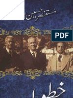 New Books-February 2013-Yadgar e Manzoor Etc