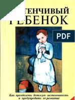 Zimbardo_Zastenchev_rebenok