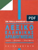 lexiko ellinikis arxaiognosias