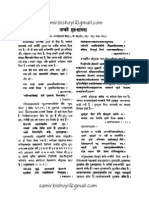 Tantrokta Gurumandal Vimarsha-तन्त्रोक्त गुरुमण्डल विमर्श