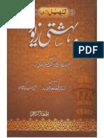 Tasheel Bahishti Zewar by Asatza Jamiatur Rasheed 1 of 2