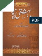 Tasheel Bahishti Zewar by Asatza Jamiatur Rasheed 2 of 2
