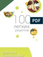 100 легких рецептов для мультиварки