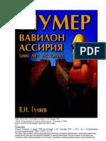 В. И. Гуляев - Шумер. Вавилон. Ассирия 5000 лет истории