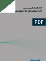 Vacon 100 Manual Doc-Ins02234 Rus