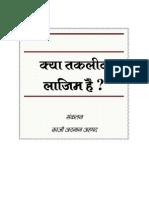Kya Taqleed Lazim Hai (Hindi)