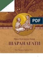 Шаранагати ШЧСМ